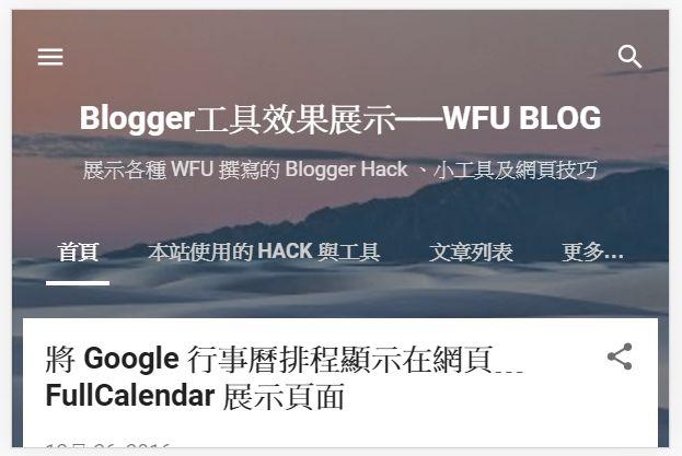 blogger-official-rwd-template-4-Blogger 推出全新自適應 RWD 官方範本及佈景主題,並支援行動裝置