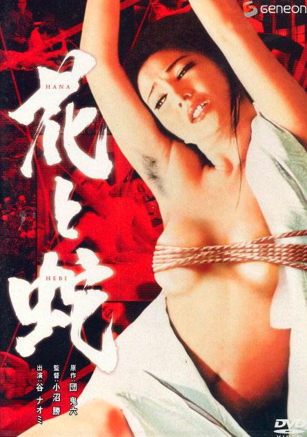 WATCH Hana to hebi - Flower and Snake 1974 Freezone-pelisonline