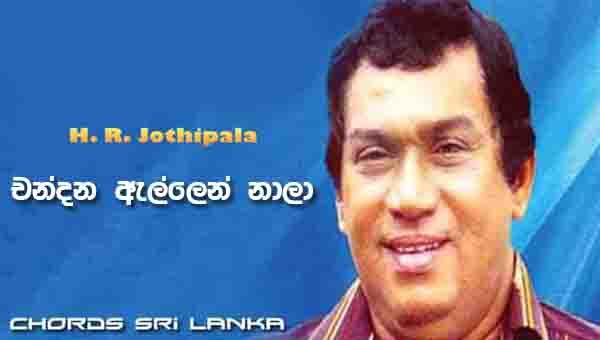 Chandana Allen Nala Chords, H R Jothipala Songs, Chandana Allen Nala Song Chords, H R Jothipala Songs chords,