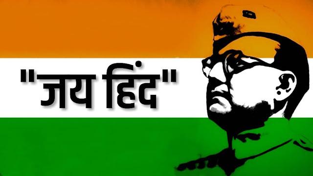 Jai Hind Slogan by Subhash Chandra Bose