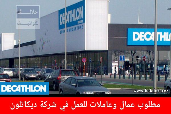 شركة ديكاتلون Decathlon تفتح ابوابها للشباب العاطل عن العمل سارع بالتسجيل