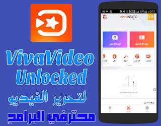 [تحديث] تطبيق Viva Video pro v8.3.0  لتعديل وإنتاج الفيديوهات بشكل جذاب ومثير النسخة المدفوعة