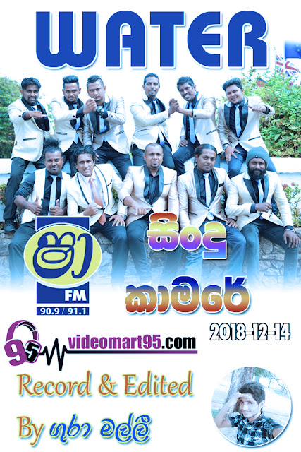 SHAA FM SINDU KAMARE WITH WATER 2018-12-14