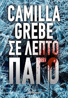 http://www.culture21century.gr/2017/03/se-lepto-pago-ths-camilla-grebe-book-review.html
