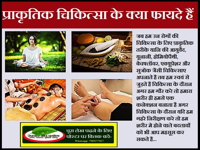 प्राकृतिक चिकित्सा के क्या फायदे हैं