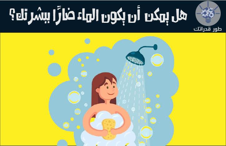 هل يمكن أن يكون الماء ضارًا ببشرتك؟