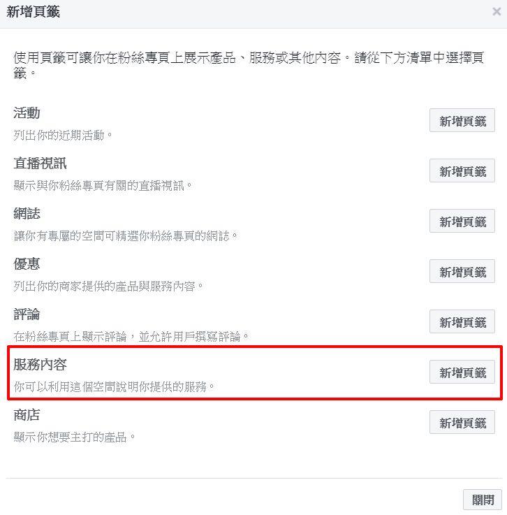 fb-fanpage-service-3.jpg-如何為 FB 粉絲團新增「服務內容」,讓顧客一眼就知道賣哪些產品