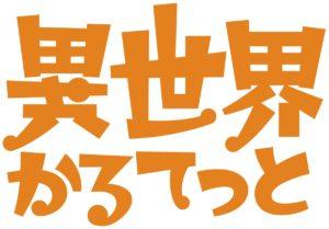 Anime Isekai Quartet: Key Visual Baru, Tanggal Rilis, dan PV Terbaru!