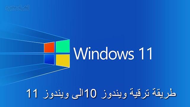 شرح طريقة الترقية من ويندوز 10 الى Windows 11 مجانا بخطوات بسيطة