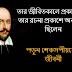 উইলিয়াম শেকসপীয়ারের সংক্ষিপ্ত জীবনী -  william shakespeare biography
