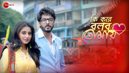Ki Kore Bolbo Tomay Zee Bangla Serial