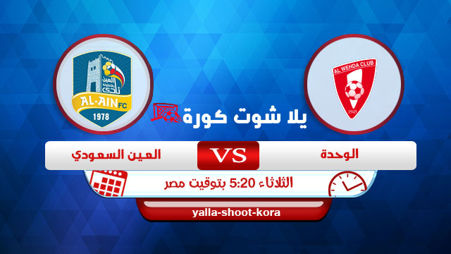 al-wehda-vs-ain-fc