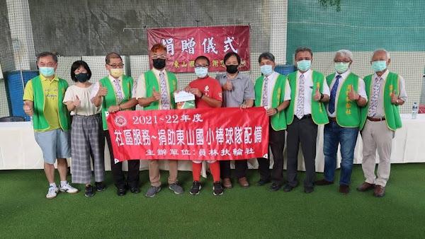 員林扶輪社支持運動人才培育 贊助東山國小棒球隊