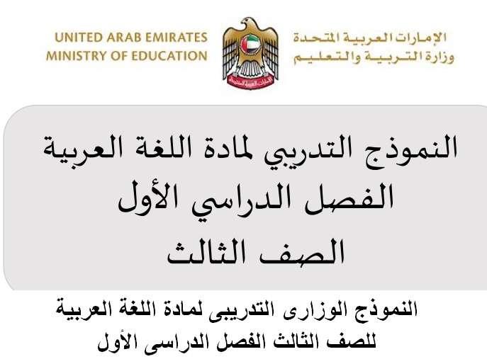 النموذج الوزارى التدريبى لمادة اللغة العربية للصف الثالث الفصل الدراسى الأول