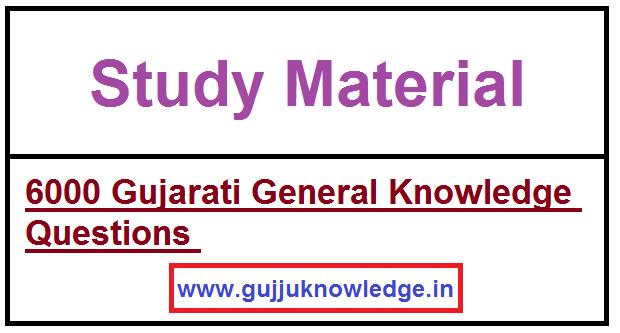 6000 Gujarati General Knowledge Questions