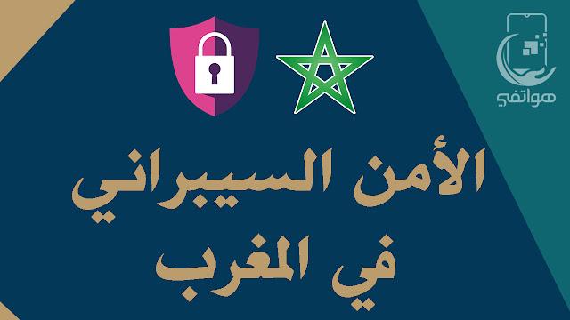 الأمن السيبراني في المغرب؟