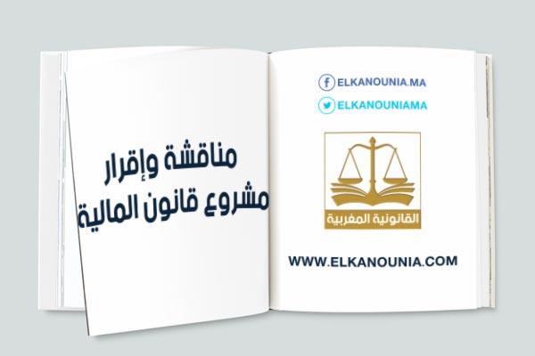 مقال بعنوان: مراحل مناقشة وإقرار مشروع قانون المالية