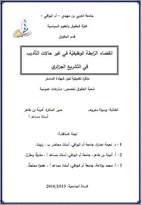 مذكرة ماستر: انقضاء الرابطة الوظيفية في غير حالات التأديب في التشريع الجزائري PDF