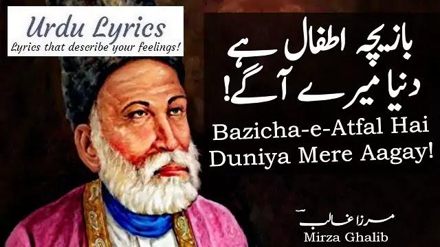 Bazicha e Atfal Hai Duniya Mere Aagay - Mirza Ghalib - Urdu Poetry
