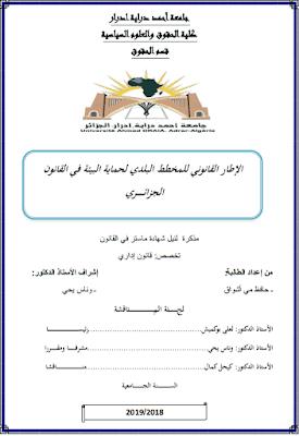 مذكرة ماستر: الإطار القانوني للمخطط البلدي لحماية البيئة في القانون الجزائري PDF