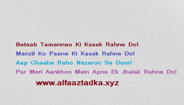 Romantic Shero Shayari