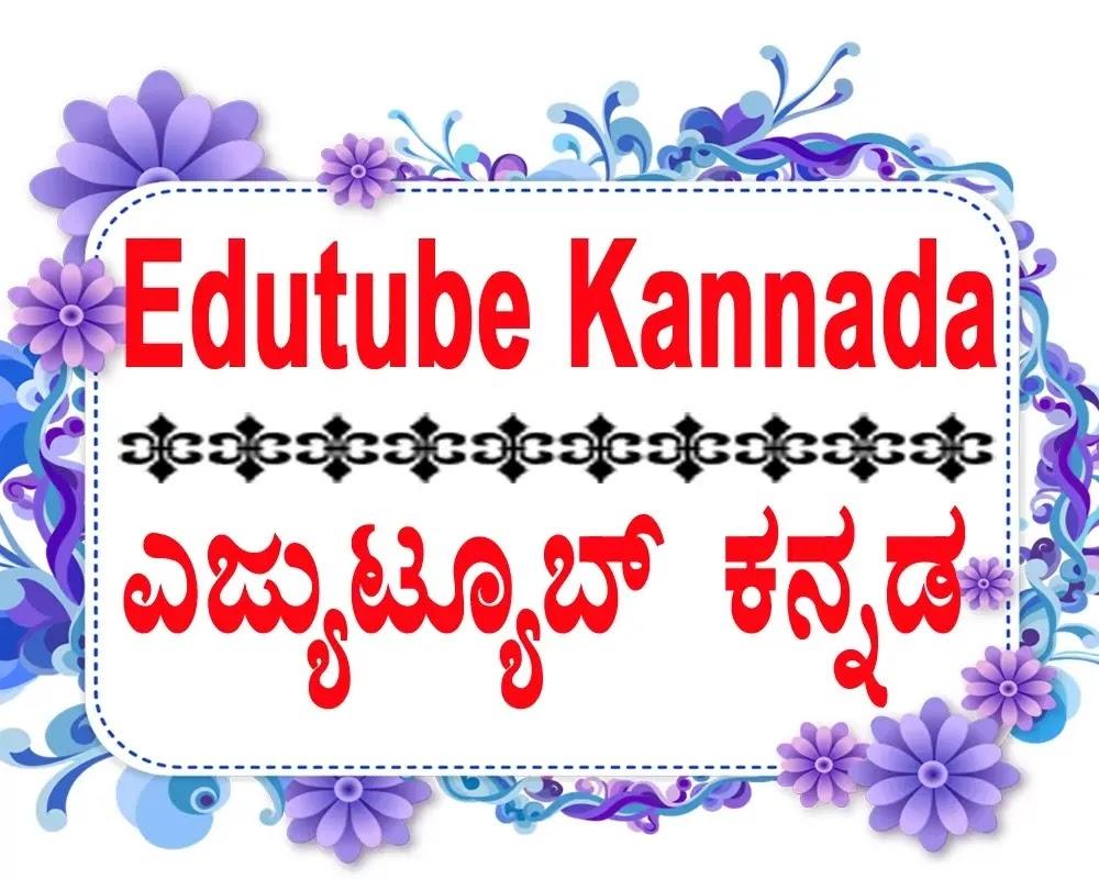 EduTube Kannada
