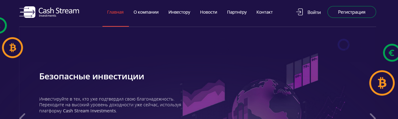 Мошеннический сайт cashstrim.com/ru – Отзывы, развод, платит или лохотрон? Информация
