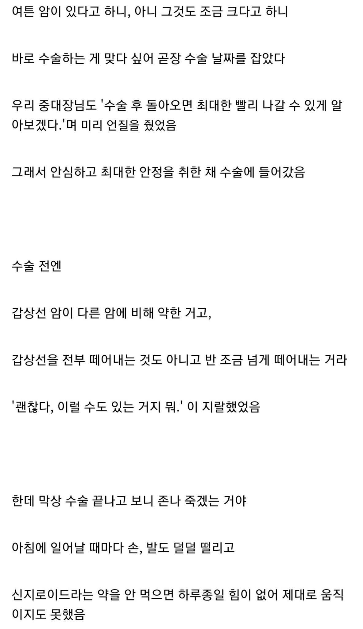 현역 복무도중 암 확진 받은사람 썰 - issuetalk.net
