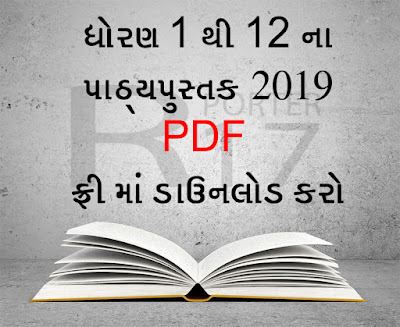 Class 1 to 12 GSEB Gujarati Medium Textbooks