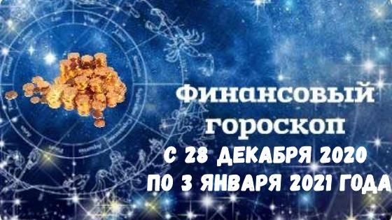 Финансовый гороскоп на неделю с 28 декабря 2020 по 3 января 2021 года