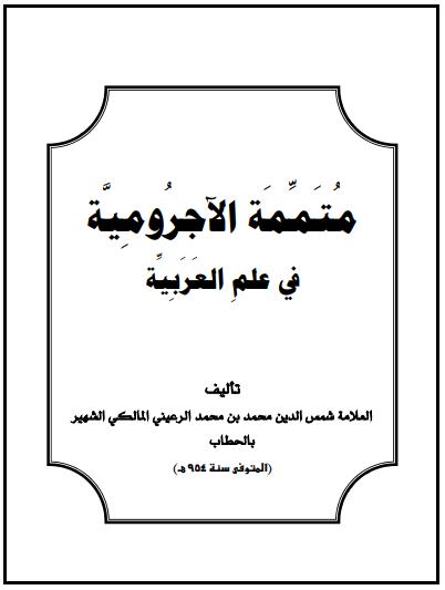 kitab mutammimah syarah jurumiyah pdf download