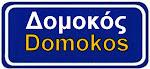 LamiaTimes.gr