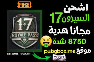 اشحن من موقع pubgbox.me شدات ببجي مجانا الموسم 17