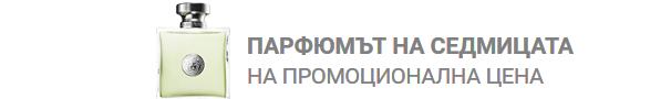 ПАРФЮМ НА СЕДМИЦАТА