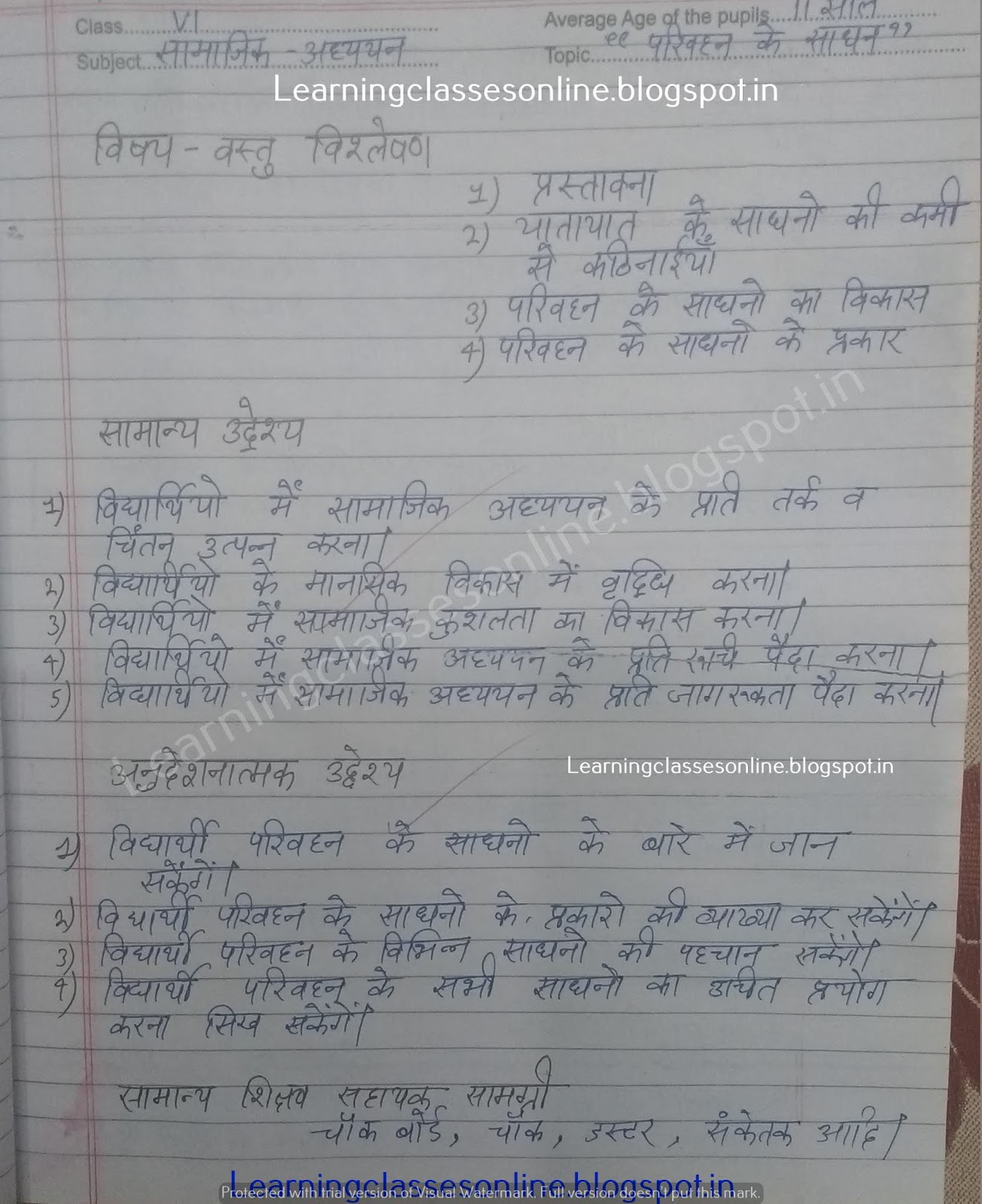 social science lesson plan in hindi, sst lesson plan in hindi