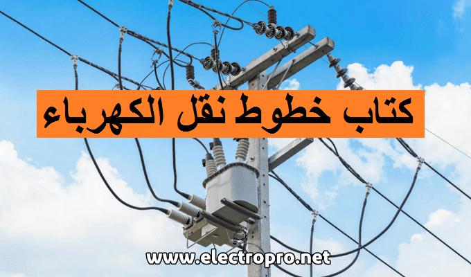 كتاب خطوط نقل الكهرباء