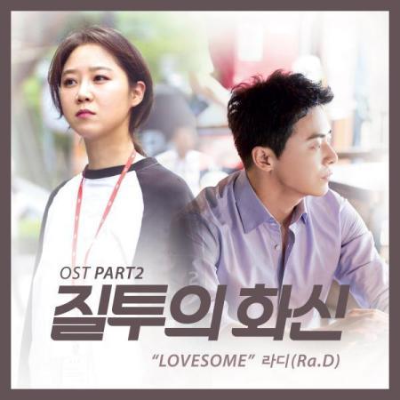 Lyric : Ra.D - Lovesome (OST. Jealousy Incarnate Part.2)