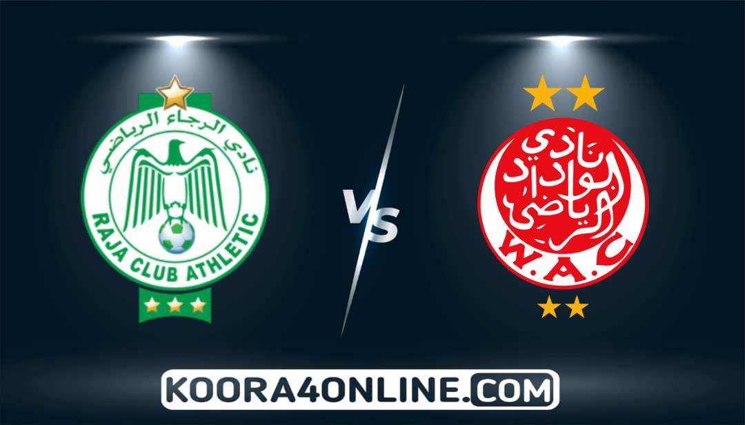 مشاهدة مباراة الوداد و الرجاء بث مباشر 03-07-2021 الدوري المغربي