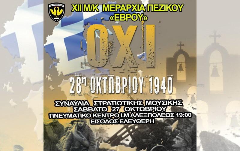 Αλεξανδρούπολη: Μουσική εκδήλωση της 12ης Μεραρχίας για την 28η Οκτωβρίου