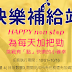 HAPPY GO 快樂補給站 答案 10/1