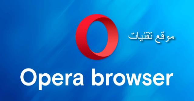تنزيل متصفح الانترنت السريع اوبرا Opera Browser 57 للكمبيوتر