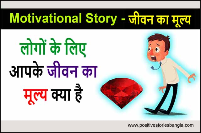Positive story (Hindi) | क्या आप जानते हैं आपके जीवन की मूल्य क्या है | Think positive story