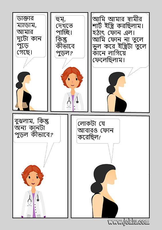 Ears burned Bengali joke