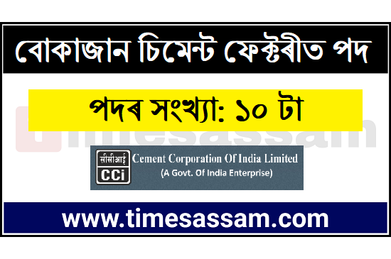 Bokajan Cement Factory, Assam Recruitment 2020