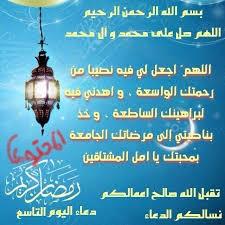ما هو دعاء اليوم التاسع من شهر رمضان