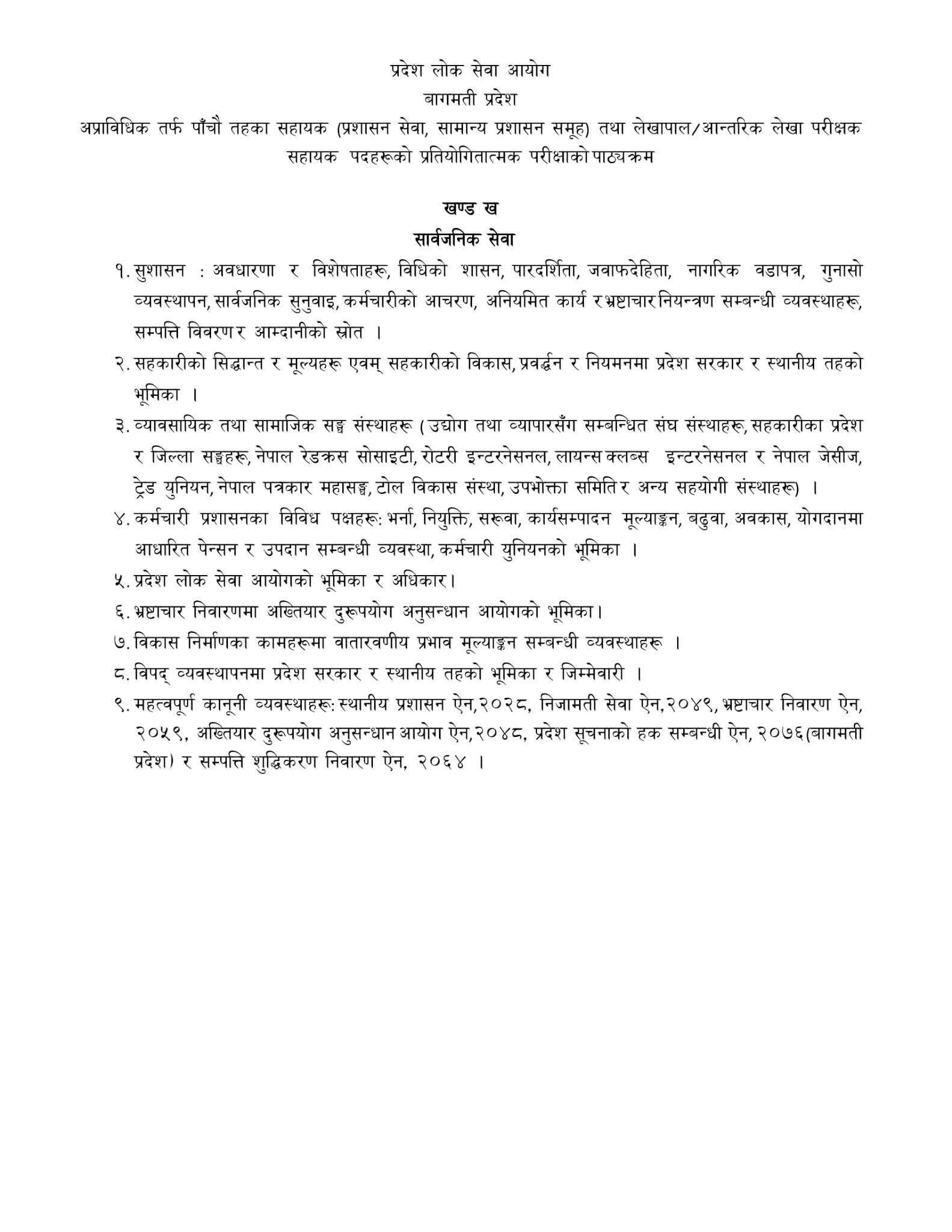Bagmati Pradesh Assistant 5th Level Non Technical Syllables बागमती प्रदेश अप्राविधिक सहायक तह ५ पाठ्यक्रम
