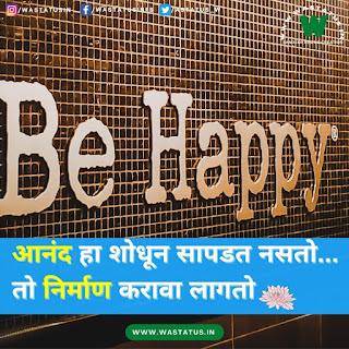 Good thought status in Marathi मराठी सुविचार