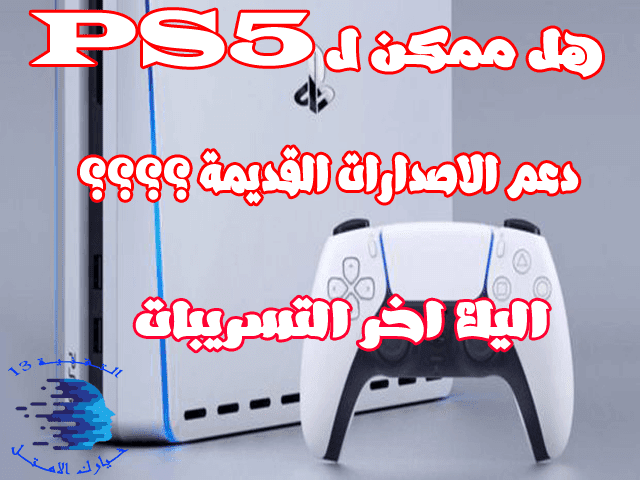sony ps5 playstation 5 sony xperia sony playstation sony ps4 sony ps5 WWW.HOUSSEMTECH.COM