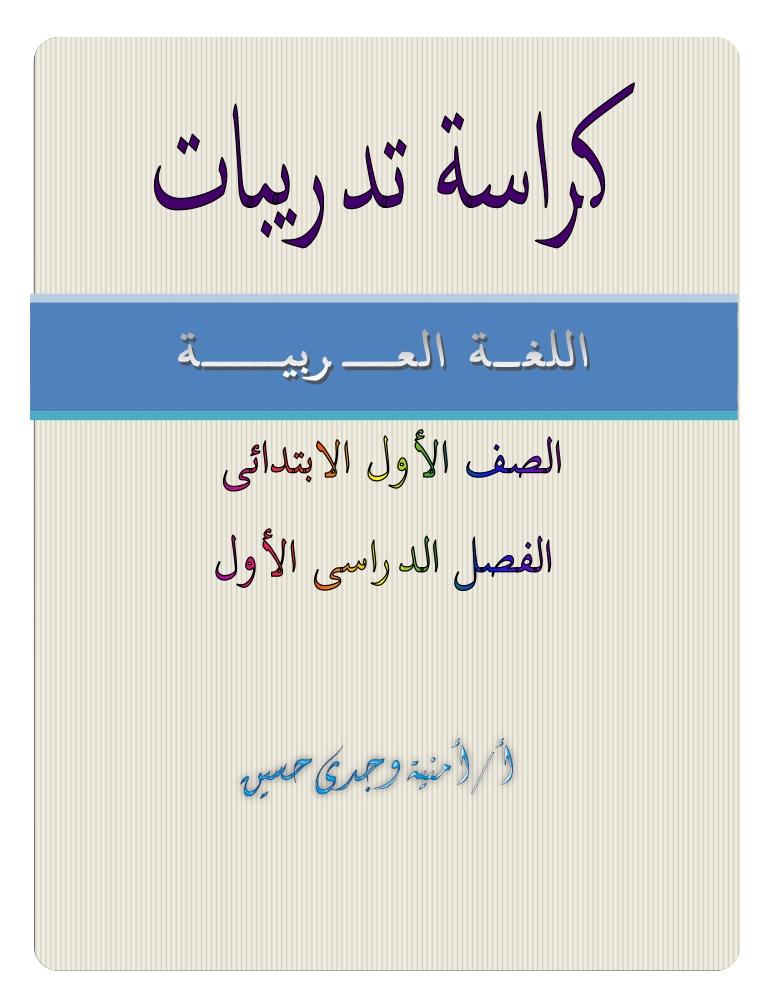 كراسة تدريبات لغة عربية للصف الأول الابتدائي لعام 2022