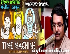 Time Machine with Neelesh Misra